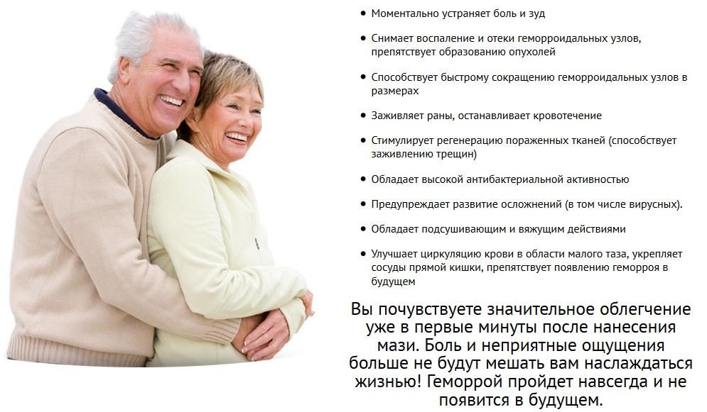 Лучшее средство от геморроя белорусского производства