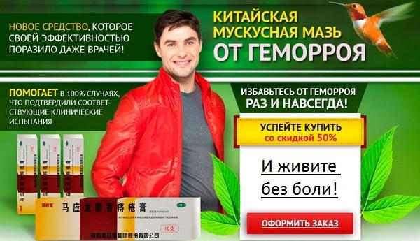 мазь от геморроя купить в украине