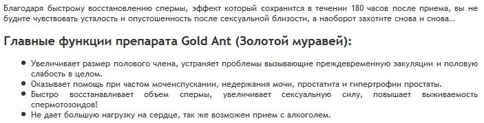 Золотой муравей/Gold Ant