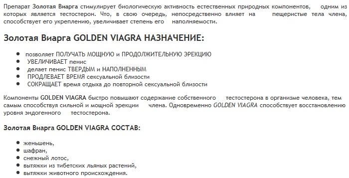 Золотая виагра