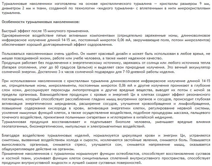 <b>Турмалиновые</b> <b>наколенники</b> купить/цена, отзывы. Украина ...